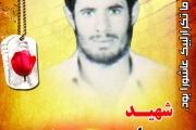 شهید علی بیت سعید